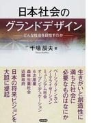 日本社会のグランドデザイン どんな社会を目指すのか