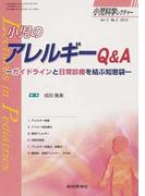 小児科学レクチャー Vol2No3(2012) 小児のアレルギーQ&A
