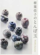 椎葉佳子のとんぼ玉HANAkazari (亥辰舎BOOK)