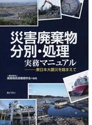 災害廃棄物分別・処理実務マニュアル 東日本大震災を踏まえて