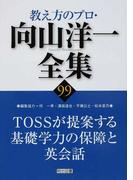 教え方のプロ・向山洋一全集 99 TOSSが提案する基礎学力の保障と英会話