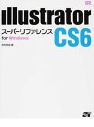 Illustrator CS6スーパーリファレンス for Windows
