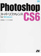 Photoshop CS6スーパーリファレンス for Windows