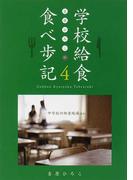 吉原ひろこの学校給食食べ歩記 4 中学校の給食現場ほか (ケセラBOOKS)