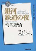 銀河鉄道の夜 宮沢賢治 悲しみを、乗り越えよ (NHK「100分de名著」ブックス)