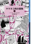 ヤマネコ号の冒険 下 (岩波少年文庫 ランサム・サーガ)(岩波少年文庫)