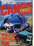 カヌーワールド VOL.04 キャンプツーリング大全 (KAZIムック)