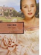 花嫁の醜聞 (ハーレクイン文庫)(ハーレクイン文庫)