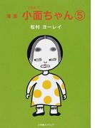 小面ちゃん 漫画 5