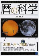 暦の科学 太陽と月と地球の動きから (BERET SCIENCE)