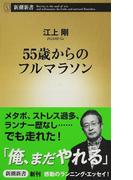 55歳からのフルマラソン (新潮新書)(新潮新書)