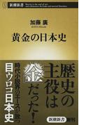 黄金の日本史 (新潮新書)(新潮新書)