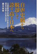 自虐史観から脱却して誇り高き日本へ 大東亜戦争生き残りの老医が語る歴史の真実と日本の使命