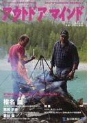 アウトドアマインド ボーイスカウト日本連盟創立90周年記念 (毎日ムック)(毎日ムック)
