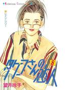 タケコさんの恋人(8)