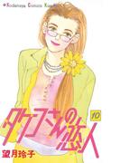 タケコさんの恋人(10)