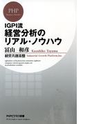 IGPI流 経営分析のリアル・ノウハウ(PHPビジネス新書)