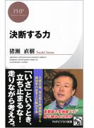 決断する力(PHPビジネス新書)