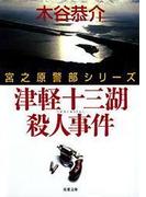 津軽十三湖殺人事件(双葉文庫)