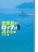 金魚島にロックは流れる(2)(YA! ENTERTAINMENT)