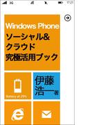 Windows Phone ソーシャル&クラウド究極活用ブック(マイカ文庫)