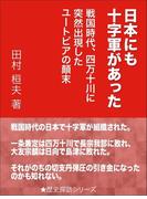 日本にも十字軍があった~戦国時代、四万十川に突然出現したユートピアの顛末~