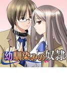 【ぴゅあ☆ラブ】幼馴染みの奴隷(2)(ぴゅあラブ)