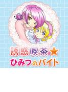 【ぴゅあ☆ラブ】誘惑喫茶☆ひみつのバイト(3)(ぴゅあラブ)