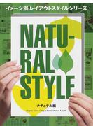 イメージ別レイアウトスタイルシリーズ ナチュラル編 Organic & Eco/Girly & Sweet/Nature & Earth