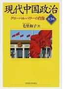 現代中国政治 グローバル・パワーの肖像 第3版
