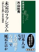 未完のファシズム 「持たざる国」日本の運命 (新潮選書)(新潮選書)