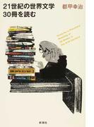 21世紀の世界文学30冊を読む