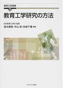 教育工学研究の方法 (教育工学選書)