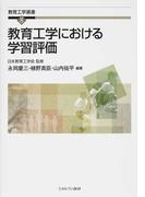 教育工学における学習評価 (教育工学選書)