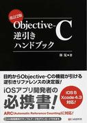 Objective‐C逆引きハンドブック 改訂2版