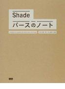 Shadeパースのノート