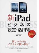 新iPadビジネス設定・活用術