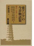 東アジアの今昔物語集 翻訳・変成・予言