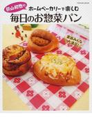 荻山和也のホームベーカリーで楽しむ毎日のお総菜パン 何度でも食べたくなるとっておきの56レシピ (タツミムック)