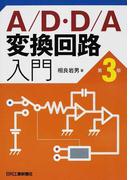A/D・D/A変換回路入門 第3版
