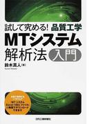 MTシステム解析法入門 試して究める!品質工学