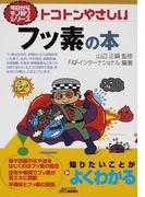 トコトンやさしいフッ素の本 (B&Tブックス 今日からモノ知りシリーズ)