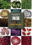 海藻 日本で見られる388種の生態写真+おしば標本
