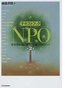 テキストブックNPO 非営利組織の制度・活動・マネジメント 第2版