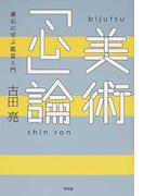 美術「心」論 漱石に学ぶ鑑賞入門