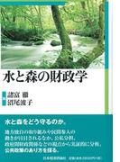 水と森の財政学