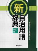 新自治用語辞典 改訂版