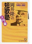 岡井隆の短歌塾 入門編