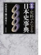 新編史料でたどる日本史事典