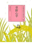 日本語を味わう名詩入門 12 草野心平